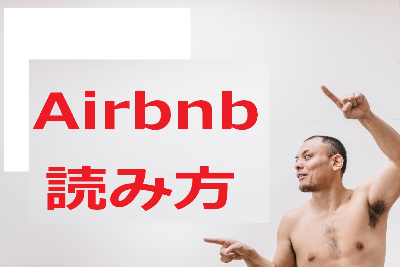 airbnb 読み方とは